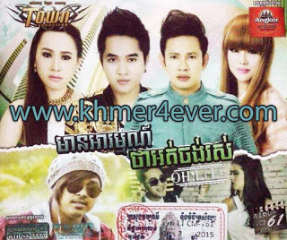 Town VCD Vol 61 - Khmer Song 2015
