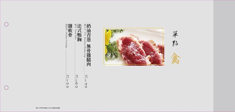 台北牧島菜單_4403