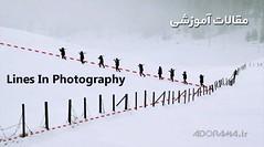 استفاده از خطوط هدایتگر خلاقانه در عکاسی (adorama.ir) Tags: auroraborealis آموزشعکاسی خطوط خطوطدرعکاسی عکاسیخلاقانه مقالاتعکاسی