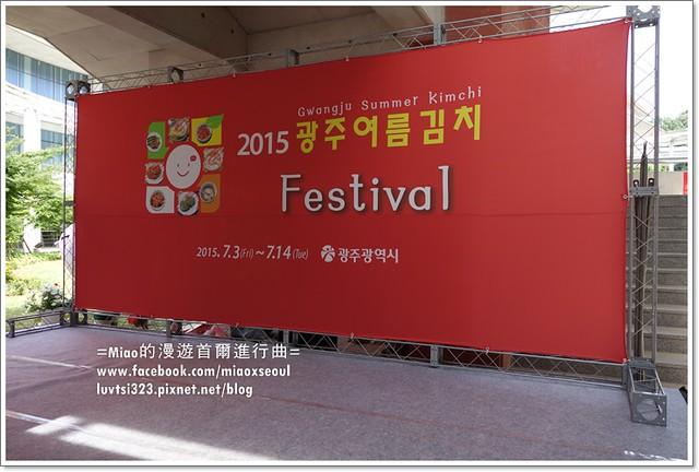 광주여름김치축제01