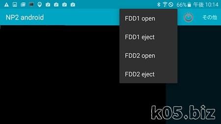 Android 5 0 Lollipopで「PC98エミュ」アプリを動かしてみた