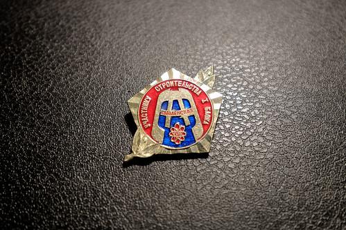 "Smolensk Unit 1 Construction Medal • <a style=""font-size:0.8em;"" href=""http://www.flickr.com/photos/148075881@N07/32785054576/"" target=""_blank"">View on Flickr</a>"