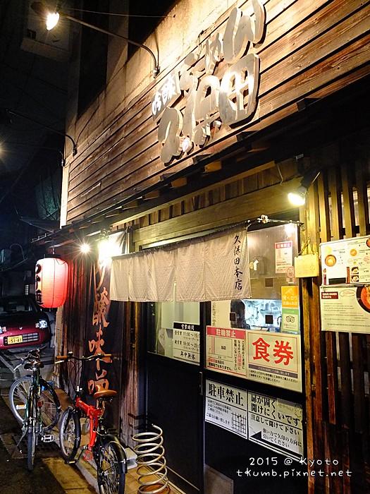 2015吟釀久保田 (2).JPG