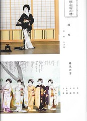 177th Kamogawa Odori 2014 006 (cdowney086) Tags: maiko geiko geisha  pontocho  mitsuna    ichiteru    momifuku momino  hisamomo  ichiaya