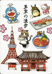 和风物语07东京漫步 (lyzpostcard) Tags: china japan japanese tokyo postcards douban directswap