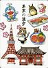 和风物语07东京漫步 (lynseelyz) Tags: china japan japanese tokyo postcards douban directswap