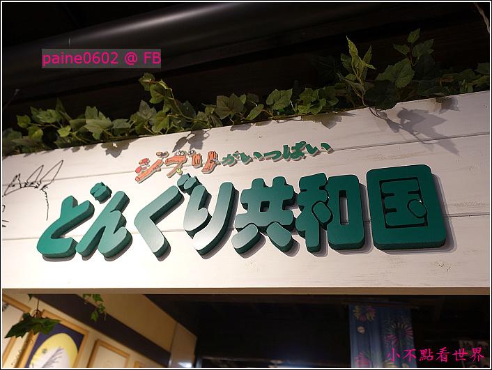 京都龍貓共和國 (4).JPG