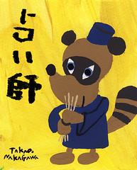 (nakagawatakao) Tags: illustration painting character charactor   raccoondog    takaonakagawa