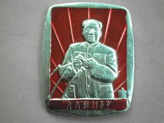 Long live the victory of the nine Congress  九大胜利万岁 (Spring Land (大地春)) Tags: china badge mao zedong 中国 人 套章 徽章 文化大革命 毛主席 毛泽东 毛泽东像章 社会主义
