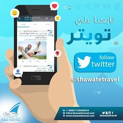 تابعنا على تويتر (shawatetravel) Tags: ماليزيا لنكاوي تويتر