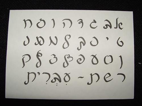 Soferet cursive hebrew calligraphy font a photo on flickriver