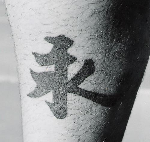 the valley · gladesville bridge · eternity tattoo; ? Oldest photo