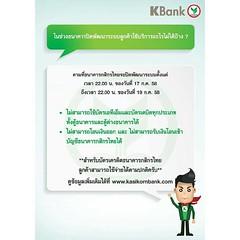 ธ.กสิกรไทย ปิดพัฒนาระบบ 17-19 กค 58  4 ทุ่มคืนวันศุกร์(คืนนี้) - 4ทุ่มคืนวันอาทิตย์นี้  สิ่งที่ยังใช้ได้อย่างเดียวของ #Kbank คือ บัตรเครดิตนะครับ นอกปิดหมด  รายละเอียด http://www.kasikornbank.com/TH/WhatHot/Pages/KBankMaintenance-Q1.aspx
