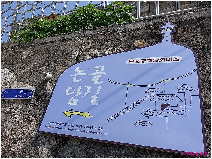 首爾到東海墨湖壁畫村 (23).JPG