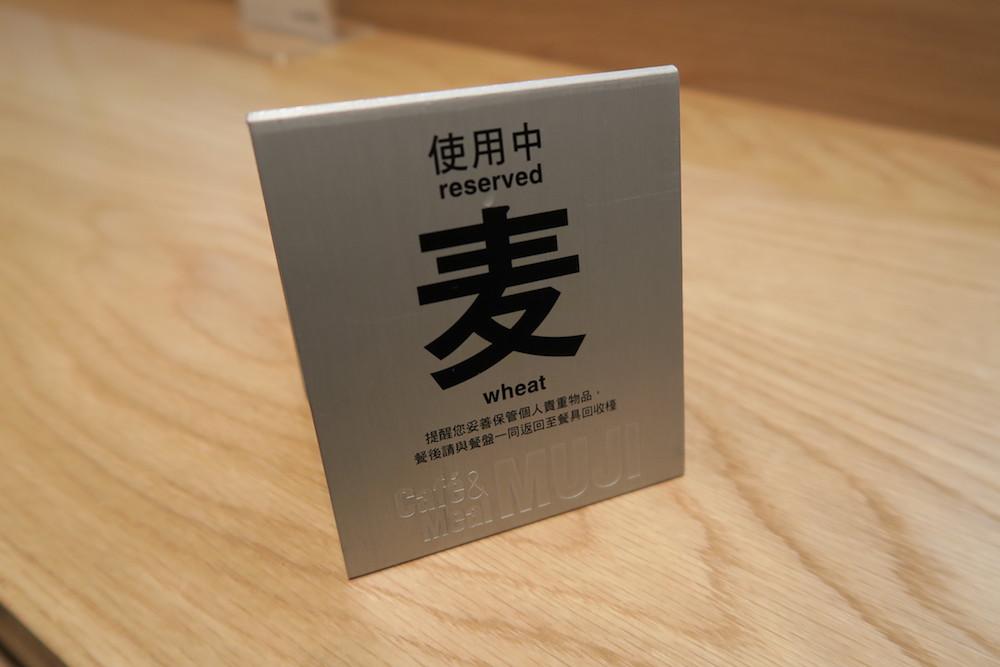 【台北】松山文化創意園區附近食記,MUJI CAFE&MEAL