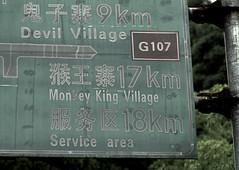 Devil Village (cowyeow) Tags: satan village moneky monkeys monkeyking religion faith devil travel funny funnysign funnychina odd badsign wrong asia asian china chinese strange bad sign forest border