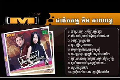M Production CD Vol 72 | Khmer Song 2015