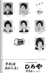125th Kamogawa Odori 1980 017 (cdowney086) Tags:  geiko geisha   pontocho  1980s kikumaru  fumika  kazumi  taeko  masae  kogiku