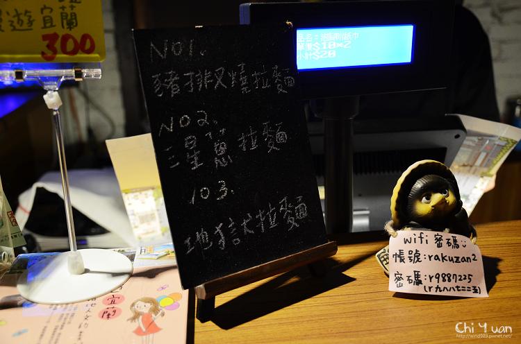 礁溪樂山溫泉拉麵二店07.jpg