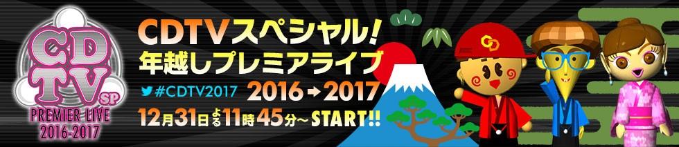 2016.12.31-2017.01.01 いきものがかり(CDTVスペシャル!年越しプレミアライブ 2016-2017).logo
