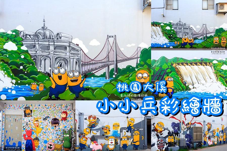 桃園大溪彩繪牆