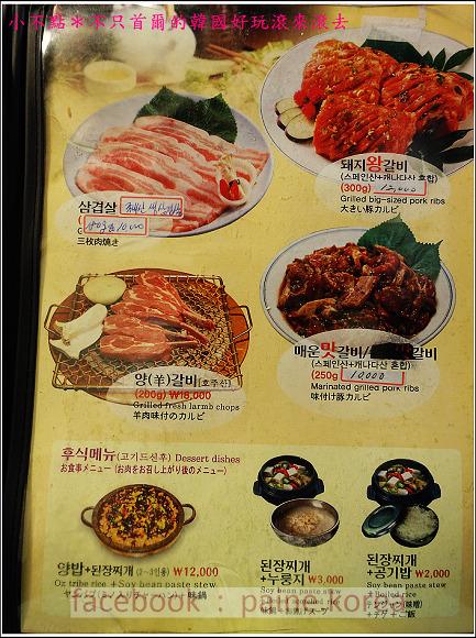 東大門 東大排骨王烤肉 (4).JPG