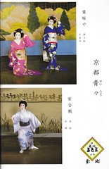 127th Kamogawa Odori 1981 006 (cdowney086) Tags: maiko geiko geisha  1980s pontocho     ichiume sumino mameharu