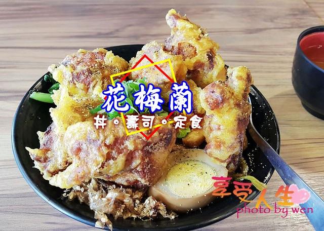 《日式》台南。花梅蘭壽司定食~大大的享受平價美味的日式料理