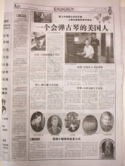 Guqin Article