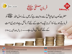 17-12-16) zaiby jwelers (zaitoon.tv) Tags: mohammad prophet islamic hadees hadith ahadees islam namaz quran nabi zikar