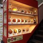 Takeshita Street - Fake Food