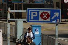 MTR 'Park and Ride' signage at Choi Hung station (Marcus Wong from Geelong) Tags: kowloonbay hongkong hongkong2013