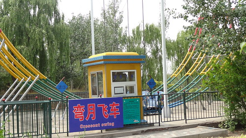 Taishan Tianting Paradise 泰山天挺乐园