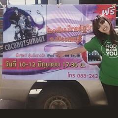 ว๊าว มีรถโฆษณารอบเมืองด๊วยย :D เมื่อวานสนุกมากๆๆ & วันนี้ 17.00ที่ตลาดเจริญทรัพย์ อ.พัฒนานิคม & 10-12 มิ.ย ที่โรงเรียนไทยรัฐวิทยา 1 อ.เมืองลพบุรี มาเจอกันนะคะ :D <3 #coconutsundaylive #coconutsunday2015 #coconutsunday #happyfrontman Instagram @coconutsund