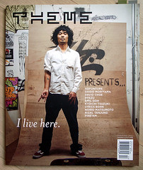 Theme magazine #2 I live here (superlocal) Tags: urban newyork japan magazine asian hongkong contemporary culture tasty korea photoblog korean cover seoul skateboard halfpipe theme skater trend hip photolog  thememagazine superlocal seoulphotoblog seoulphotolog koreanphotoblog koreanphotolog superlocalthings magazinesset superlocalmagazines