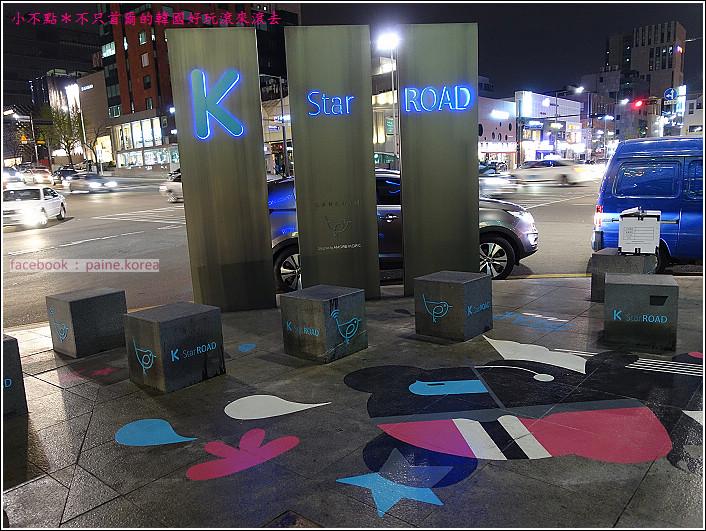 江南K Pop Road (5).JPG