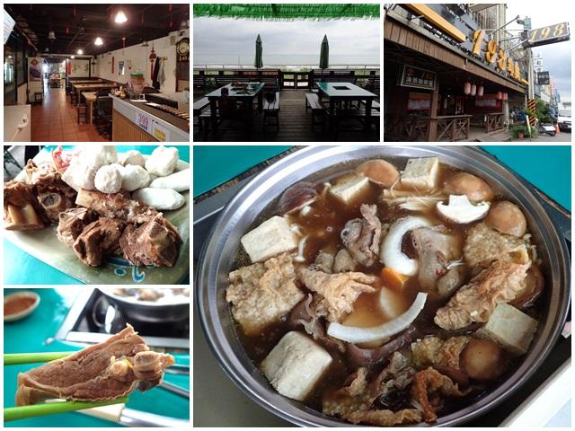 198羊肉爐.三芝淺水灣.美食.吃到飽.聚餐.北海岸page