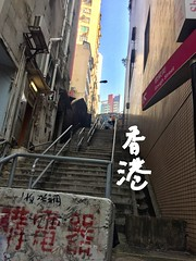 Stairs of Gough Street (simont_pvt) Tags: stairs hongkong centraldistrict steps gough backlane