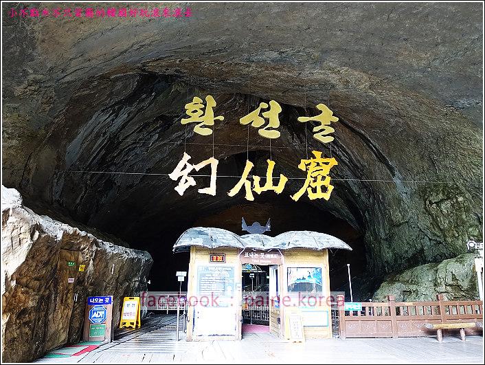 三陟幻仙窟 (61).JPG
