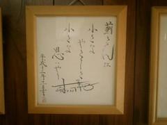 04)南田洋子