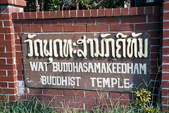 Wat Buddhasamakeedham (Fort Smith, AR)