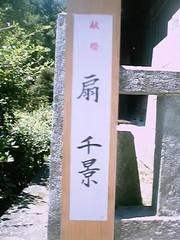 24)扇千景(2)
