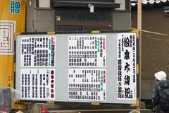 IMGP5374-6 (zunsanzunsan) Tags: 歌舞伎 神社 酒田市 黒森 黒森日枝神社 黒森歌舞伎