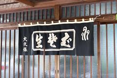 (GenJapan1986) Tags: travel japan   yamagata  2015   nikond610