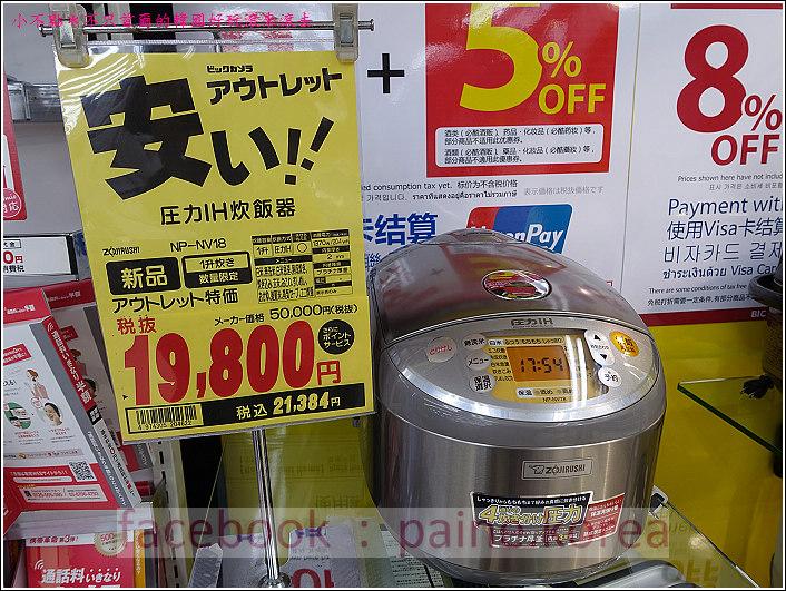 Bic camera outlet (2).JPG