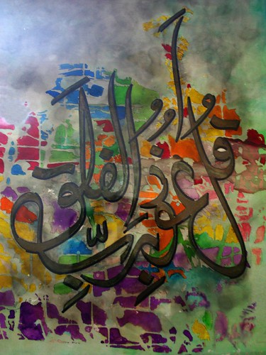 Gallery of Arabic Calligraphy 107145669_40e8793d04