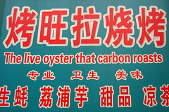 The live oyster that carbon roasts (Life in AsiaNZ) Tags: china city signs sign canon asia south chinese powershot ixus southern engrish  oyster chinglish  nanning  guangxi       chinesetoenglish lifeinnanning  flickrgiants