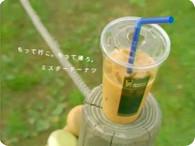 相武紗季、玉木宏_Mister Donut『アイスカフェオレ写真 篇』
