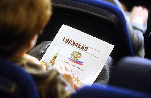 Каталог товаров, работ иуслуг для госзакупок будет создан в РФ