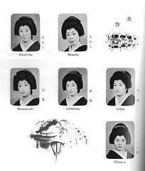 Kamogawa Odori 1972 012 (cdowney086) Tags: pontocho kamogawaodori onoe 先斗町 1970s 尾上流 鴨川をどり geiko geisha 芸者 芸妓 hisaroku 久ろく momiko もみこ mameyoshi 豆美 ichimitsu 市光 ichiju 市寿 shinayū シナ祐